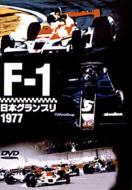 F-1日本グランプリ1977