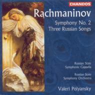 ラフマニノフ:交響曲第2番、3つのロシアの歌 ポリャンスキー/ロシアン・ステイトSO&シンフォニック・カペラ