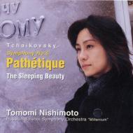 チャイコフスキー:交響曲第6番「悲愴」 西本智実指揮ロシア・ボリショイ交響楽団