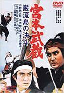 宮本武蔵 巌流島の決斗 | HMV&BOOKS online - DSTD-2151