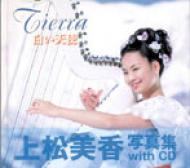 Tierra 白い天使 上松美香写真集