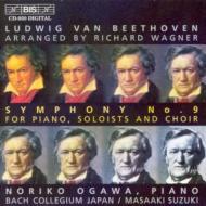 交響曲第9番『合唱付き』(ワーグナー編曲ピアノ版) 小川典子(p)、鈴木雅明&バッハ・コレギウム・ジャパン