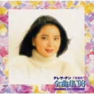 全曲集'98〜夢立ちぬ