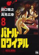バトル・ロワイアル 8 ヤングチャンピオンコミックス