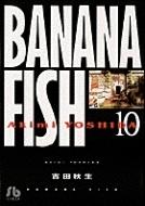 BANANA FISH 10 小学館文庫
