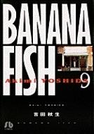 BANANA FISH 9 小学館文庫