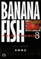 BANANA FISH 8 小学館文庫