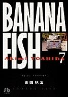 BANANA FISH 7 小学館文庫