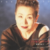 TOKIKO BALLAD I〜バラ色のハンカチ