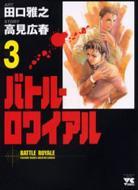 バトル・ロワイアル 3 ヤングチャンピオンコミックス