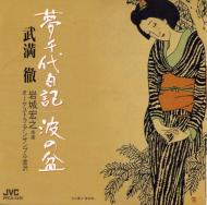 作品集夢千代日記, 波の盆: 岩城宏之 / O.ens.金沢