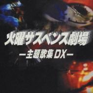 火曜サスペンス劇場 -主題歌集DX-