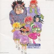 魔神英雄伝ワタルシングルコレクション1988 May〜1993 Sept.