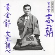 落語名人会21志ん朝13 〜黄金餅〜〜大工調べ〜