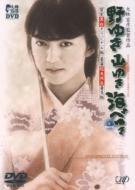 野ゆき山ゆき海べゆき 豪華総天然色普及版 及び 質実黒白オリジナル版 DVD SPECIAL EDI