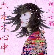六本木心中 【Copy Control CD】