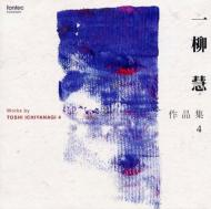 Sym.6, Piano Quintet, Between Space And Time: 外山雄三, 尾高忠明 /