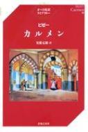 ビゼー・カルメン オペラ対訳ライブラリー