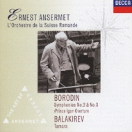 ボロディン 交響曲第2・3番、他 アンセルメ/スイス・ロマンド管弦楽団