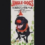 イヌのジングルベル