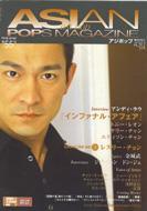 Asian Pops Magazine: 55号