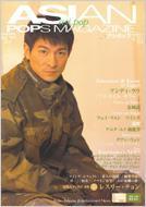 Asian Pops Magazine: 57号
