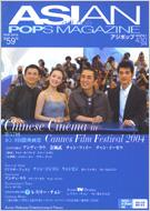 Asian Pops Magazine: 59号