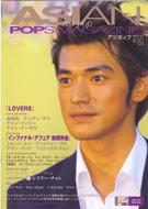 Asian Pops Magazine: 60号