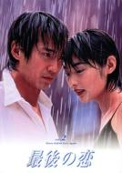 最後の恋 2