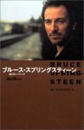 ブルース・スプリングスティーン 36ストーリーズ