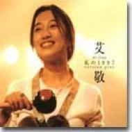 私の1997 Version Plus : アイ ジン 艾敬 | HMV&BOOKS online - SRCL3294