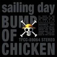 ロストマン/sailing day