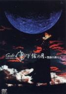 Gackt Live Tour 2002 下弦の月 〜聖夜の調べ〜