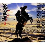 『鬼武者』サントラ(CD)、交響組曲『ライジング・サン』(XRCD2) 新垣 隆&新日フィル、ほか
