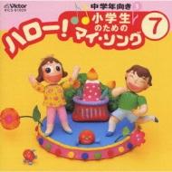 小学生のための「ハロー!マイ・ソング」(7)〜中学年向き(3)