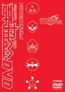 FUJIWARA'Sカット!!吉本超合金 COMPLETE DVD BOX SET