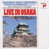 Eastman Wind Ensemble Live Inosaka