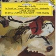 スクリャービン:ピアノ協奏曲、法悦の詩、プロメテウス ウゴルスキ/シカゴ交響楽団/ブーレーズ