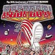 RESPECT!〜The 30th Anniversary of KIYOSHIRO IMAWANO