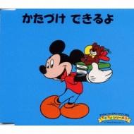ディズニーよいこのしつけブックCD できるよシリーズ 9 かたづけ できるよ