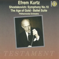 交響曲第10番 エフレム・クルツ&フィルハーモニア管弦楽団