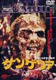 サンゲリア Zombi 2 (Zombie)