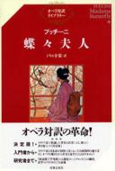 プッチーニ 蝶々夫人 オペラ対訳ライブラリー
