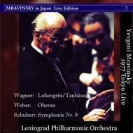 シューベルト:交響曲第8番『未完成』、ワーグナー:ローエングリン第1幕前奏曲、タンホイザー序曲、他 ムラヴィンスキー&レニングラード・フィル(1977)