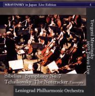 シベリウス:交響曲第7番、チャイコフスキー:くるみ割り人形より ムラヴィンスキー指揮レニングラード・フィル(1977年東京ライヴ)