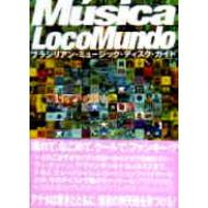 ムジカ・ロコムンド ブラジリアン・ミュージック・ディスク・ガイド