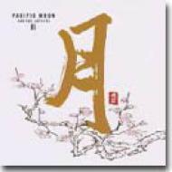 月pacific Moon -Various Artist 3