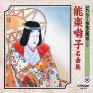 ビクター邦楽名曲選(2)::能楽囃子名曲集
