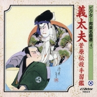 ビクター邦楽名曲選(4)::義太夫菅原伝授手習鑑