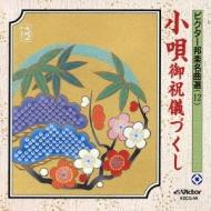 ビクター邦楽名曲選(12)::小唄御祝儀づくし